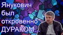 Ростислав Ищенко: Янукович был откровенно ДУРАКОМ...