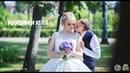 Максим и Юля Свадебный клип