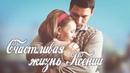 Счастливая жизнь Ксении Фильм 2017 Мелодрама @ Русские сериалы