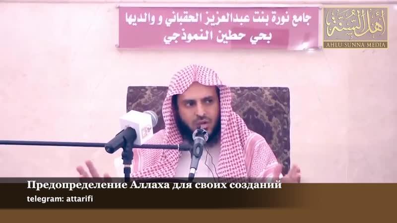 Шейх Ат-Тарифи - Предопределение Аллаха для своих созданий