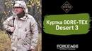 Куртка Gore-tex Desert 3