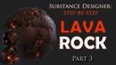 Substance Designer: Lava Rock Part 3