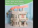 Чудо дом для Барби, Монстер Хай и Винкс
