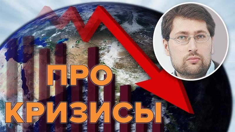 Василий Колташов про экономические кризисы