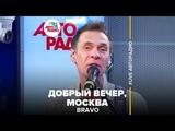 Браво - Добрый вечер, Москва (LIVE Авторадио, шоу Мурзилки Live, 13.11.18)