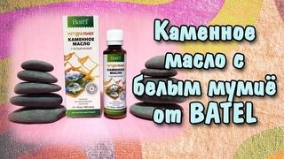 Отзыв Каменное масло с белым мумиё от Батэль / Batel