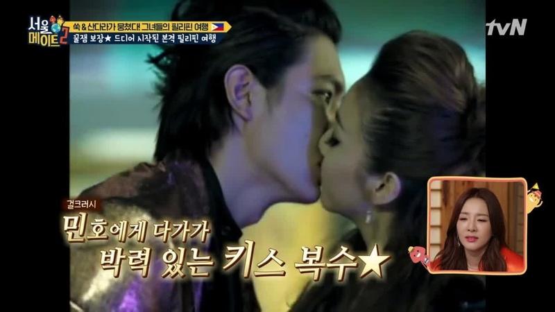 Seoulmate2 산다라박피셜 느낄 수() 없었던 이민호와 산다라박의 Kiss♥ 190218 EP.11