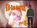 GTA San Andreas 2 Топовая стрижка русская озвучка