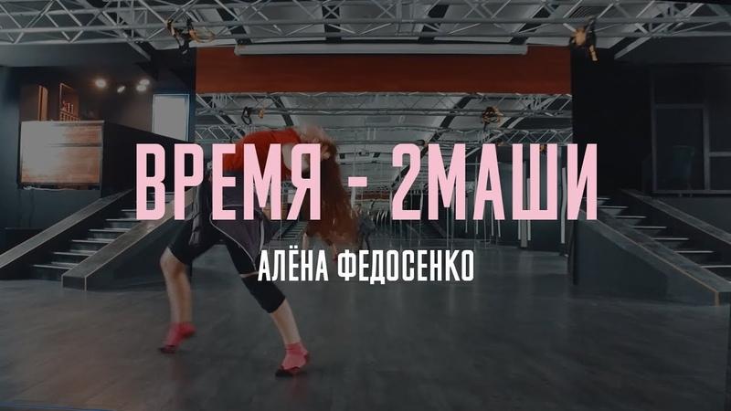 Contempopary   Алена Федосенко   Студия танца PinCode