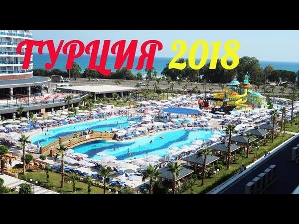 Турция 2018 Отдых в Турции Eftalia hotel