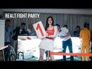 Realt Fight Party - 2 Риелторские бои без правил