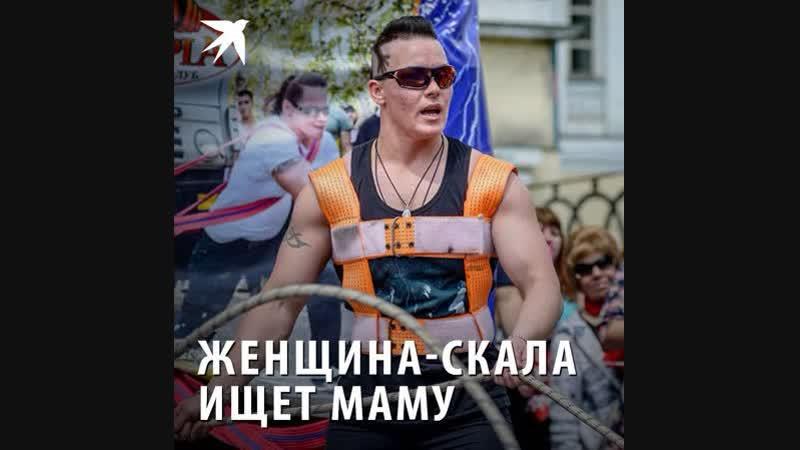 Одна из самых сильных женщин России ищет родителей