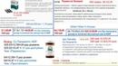 Анализ аптека. Какой кальций лучше? Андрей Бибиков