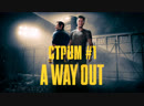 Руководство по скрещиванию шпаг - Стрим 1 - A Way Out [PC, 1080p60]