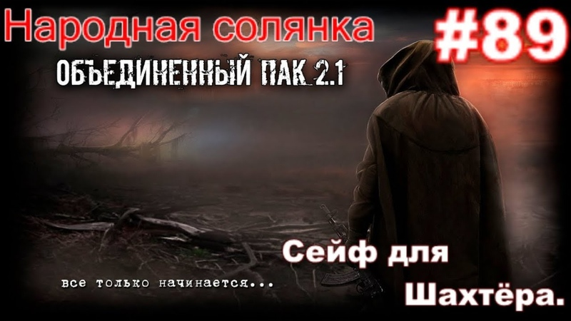 S T A L K E R НС ОП 2 1 89 Сейф для Шахтёра 1 Тайники Старожила и Монолитовцев на Чаэс 2