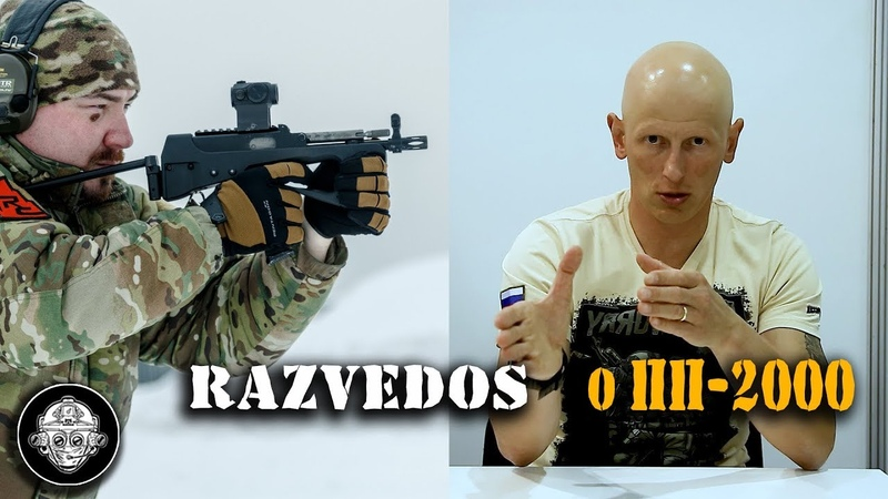 Razvedos о ПП-2000. Мнение спецназовца о пистолете-пулемете для специальных задач