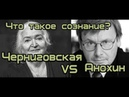 Черниговская VS Анохин - Что такое сознание?