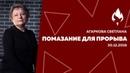 ПОМАЗАНИЕ ДЛЯ ПРОРЫВА ║ Агаркова Светлана