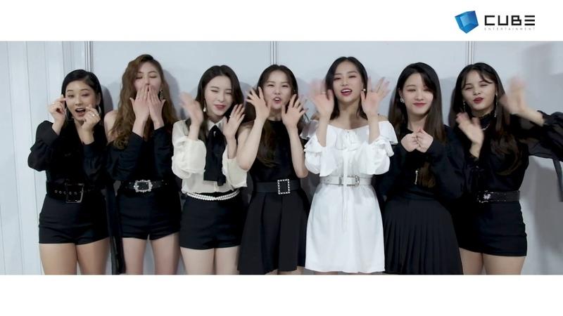 CLC(씨엘씨) - 2018 연말 메시지 (2018 Year-End Message)