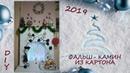 ФАЛЬШ-КАМИН из КАРТОНА своими руками/DIY/FALSE FIREPLACE from CARDBOARD with your own hands
