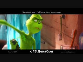 Гринч_Ц_ с 13.12-16.01