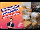 Дистанционный закуп одежды из Турции / Закупайся с фабрик Турции не выходя из дома