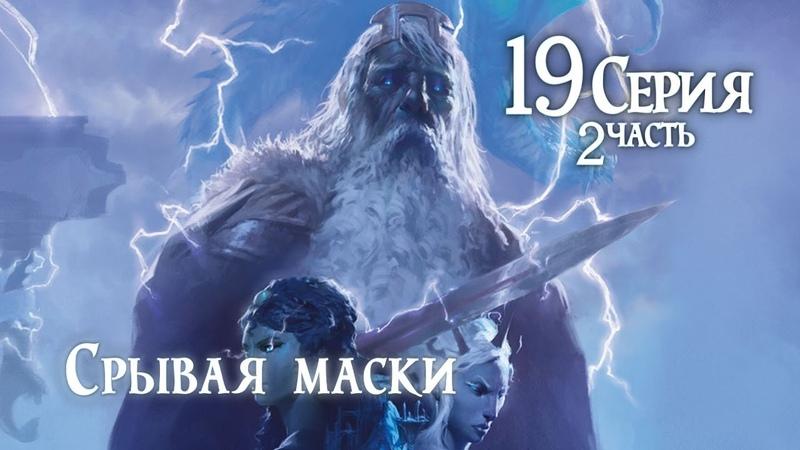 Storm Kings Thunder | СРЫВАЯ МАСКИ. Часть 2 | Dungeons and Dragons