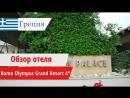 Обзор отеля Poseidon Palace 4* Посейдон Палас Греция Лептокарья 2018