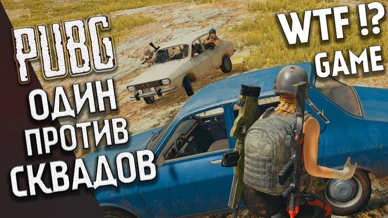 PUBG - Один против Сквадов - Что тут вообще происходит!? Battlegrounds 1440p