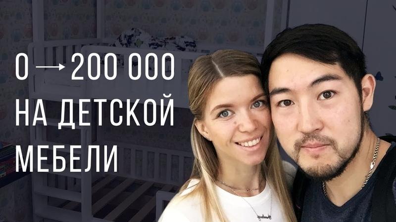 С 0 до 200,000 чистыми на детской мебели после 10 лет военной службы. Цеден Кикеев 18