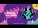 Программа поощрения 12 17 кампаний Танцуй со мной Юлия Лелеко