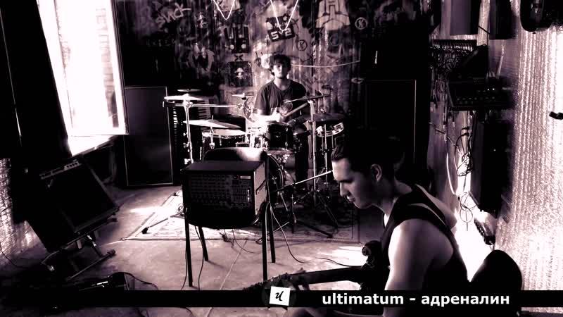 Ultimatum - адреналин [репетиция 2018]
