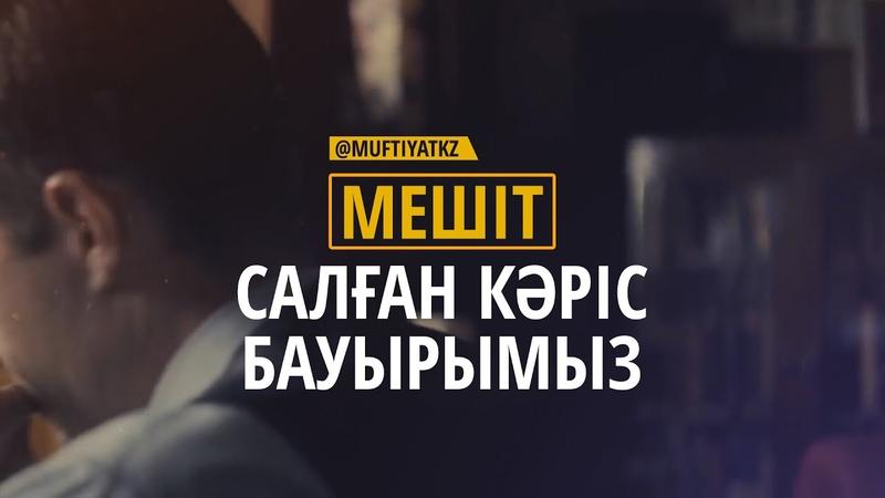 МЕШІТ САЛҒАН КӘРІС БАУЫРЫМЫЗ | MUFTYAT.KZ