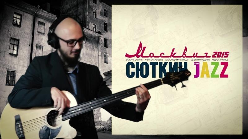 Валерий Сюткин, Light Jazz - Московские Окна (bass cover)