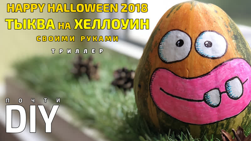 Youtu.be/iErVsmW1QH8 - Halloween 2018 Тыква на Хеллоуин своими руками Декор на Хеллоуин Trick or Treat Happy Halloween