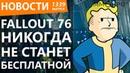 Fallout 76 никогда не станет бесплатной. Новости тольятти/тлт/ноутбук/Пк/Pc/игры/компьютер/блондинка/красивая/молодая/секс/порно
