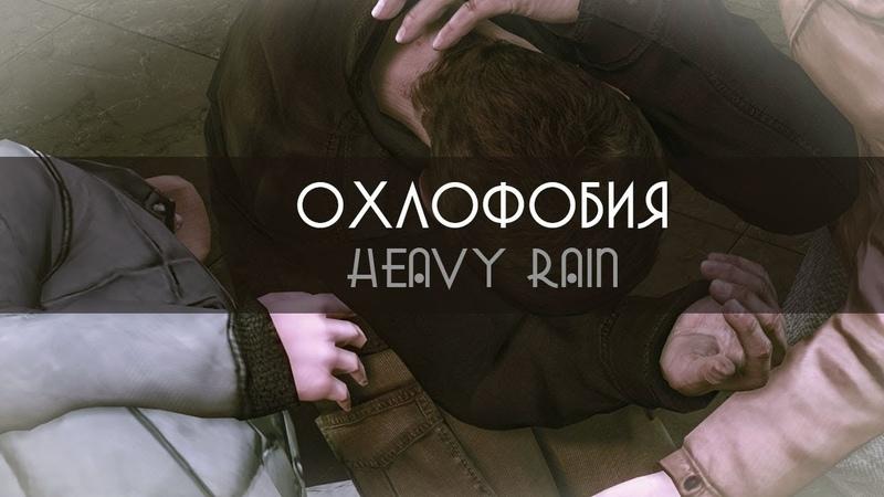 ОХЛОФОБИЯ ★ Heavy Rain ► 3