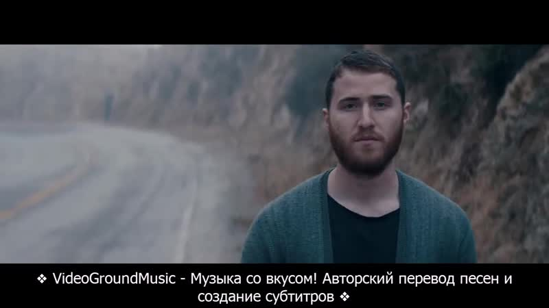 Mike Posner - Be As You Are /rus sub/рус субтитры