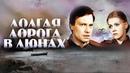 Долгая Дорога в Дюнах (1981) Широкоформатный HD Все серии