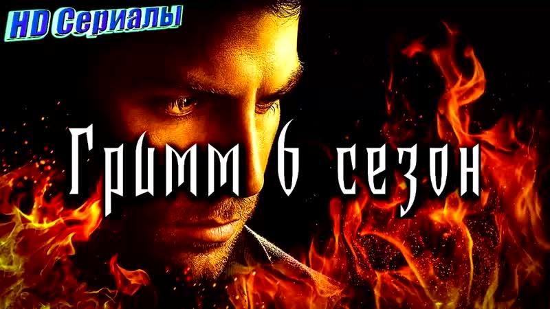 Гримм 6 сезон 1 серия