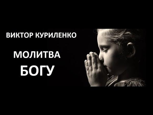 Виктор Куриленко Молитва Богу 28 10 2018