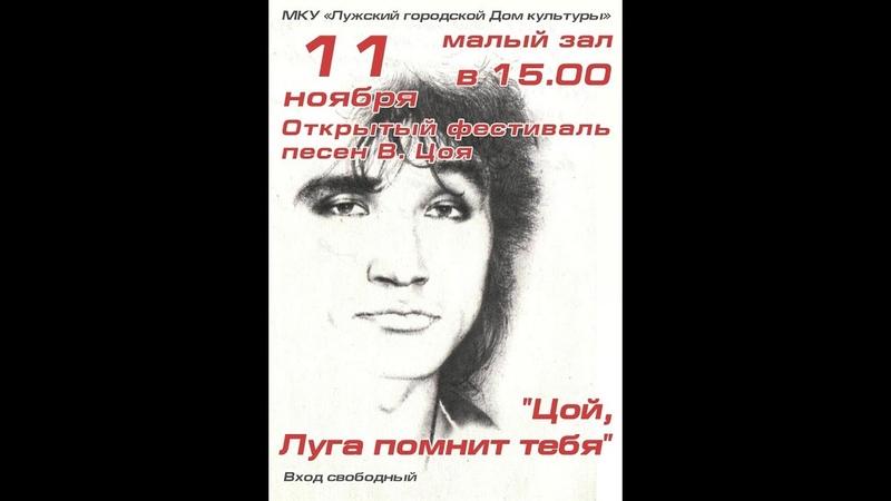 ЦОЙ, ЛУГА ПОМНИТ ТЕБЯ Открытый фестиваль песен В Цоя 11 11 2018г
