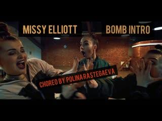 MISSY ELLIOTT-BOMB INTRO/CHOREO BY POLINA RASTEGAEVA