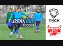 Urban Cup 7 тур ПКСК 16 Левал 04.11.2018