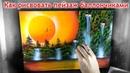 КАК рисовать пейзаж БАЛЛОНЧИКАМИ - Своими руками быстро - Николай Хоменко