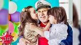 МАРТИН, АЛЛА-ВИКТОРИЯ и ФИЛИПП КИРКОРОВЫ С 86-летием любимый дедушка и папа БЕДРОС КИРКОРОВ!