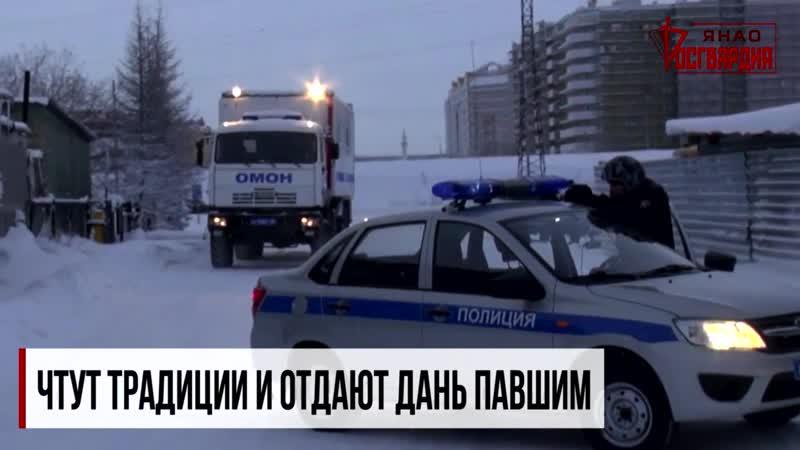 Росгвардия ЯНАО - День Героев Отечества