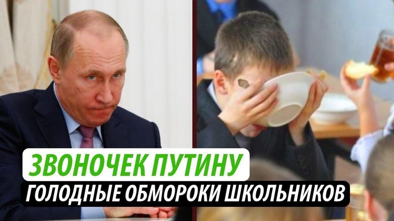 Звоночек Путину Голодные обмороки школьников