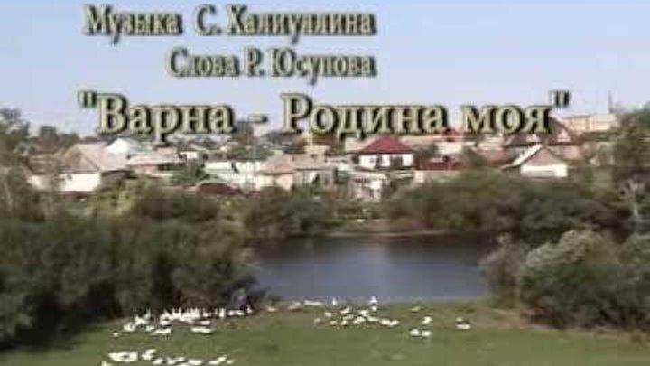 С.Халиуллин-Варна-Родина моя
