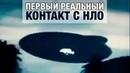 Вся правда об НЛО что знают учёные НЛО в СССР Крушение НЛО и бой с пришельцами